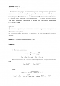 Решение задачи 4г, (Задание 6), Л.А.Бессонов, ТОЭ