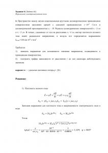 Решение задачи 4в, (Задание 6), Л.А.Бессонов, ТОЭ