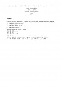 Решение индивидуального задания «Теория вероятностей», Вариант 30, ПГТУ