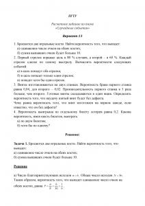 Решение расчетного задания по теме «Случайные события», Вариант 13, ПГТУ