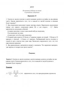 Решение расчетного задания по теме «Случайные события», Вариант 19, ПГТУ