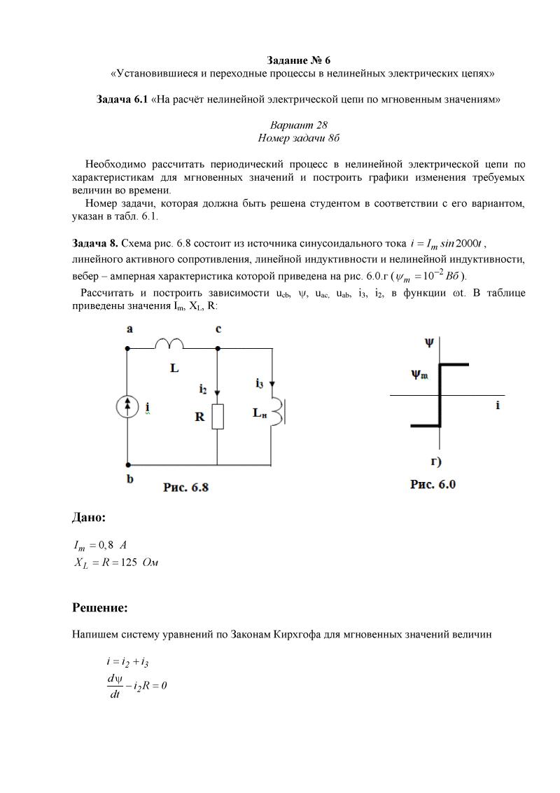 Решение задач нелинейные электрические цепи задача о принятии решения о заказе