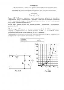 Решение задачи 6.2 (Задание №6) по ТОЭ, Вариант 14, ТюмГНГУ