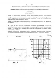 Решение задачи 6.2 (Задание №6) по ТОЭ, Вариант 28, ТюмГНГУ