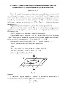 Решение задачи Д9, Вариант 22, Яблонский А.А.