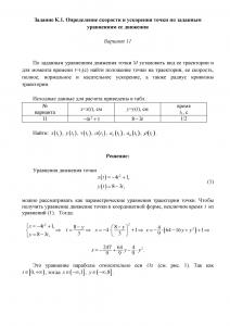 Решение задачи К1, Вариант 11, Яблонский А.А.