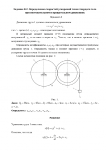 Решение задачи К2, Вариант 4, Яблонский А.А.