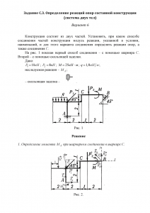 Решение задачи С3, Вариант 6, Яблонский А.А.