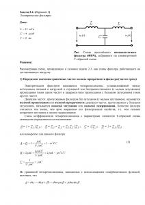 Решение задачи 2.4, вариант 2, Л.А.Бессонов, ТОЭ