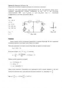 Решение задачи 4.2, вариант 3, Л.А.Бессонов, ТОЭ