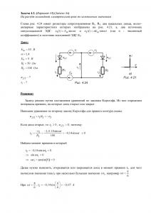 Решение задачи 4.2, вариант 43, Л.А.Бессонов, ТОЭ