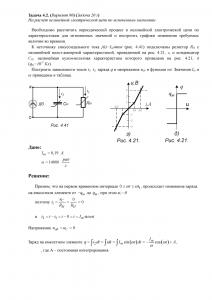 Решение задачи 4.2, вариант 80, Л.А.Бессонов, ТОЭ