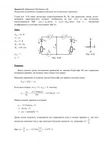 Решение задачи 4.2, вариант 83, Л.А.Бессонов, ТОЭ