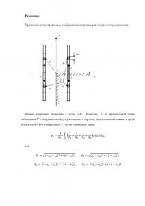 Решение задачи 5.3, Вариант 8, Л.А.Бессонов, ТОЭ