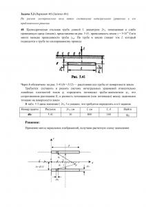 Решение задачи 5.3, Вариант 40, Л.А.Бессонов, ТОЭ