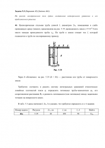 Решение задачи 5.3, Вариант 48, Л.А.Бессонов, ТОЭ