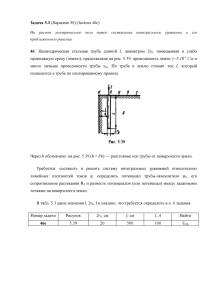 Решение задачи 5.3, Вариант 58, Л.А.Бессонов, ТОЭ