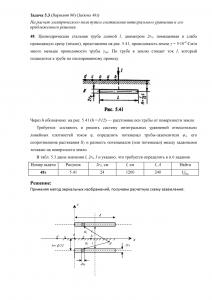 Решение задачи 5.3, Вариант 80, Л.А.Бессонов, ТОЭ