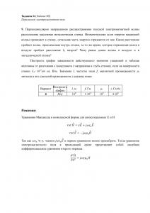 Решение задачи 9г, (Задание 6), Л.А.Бессонов, ТОЭ