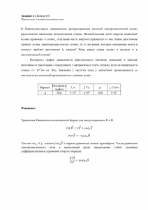 Решение задачи 9д, (Задание 6), Л.А.Бессонов, ТОЭ