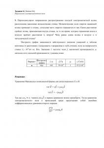 Решение задачи 9в, (Задание 6), Л.А.Бессонов, ТОЭ