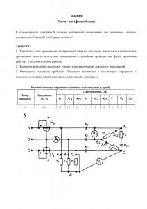 Решение домашнего задания «Расчёт трёхфазной цепи», Вариант 16, Схема 5, МИИТ