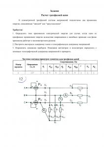 Решение домашнего задания «Расчёт трёхфазной цепи», Вариант 4, Схема 12, МИИТ