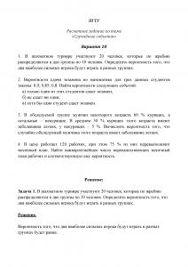 Решение расчетного задания по теме «Случайные события», Вариант 18, ПГТУ