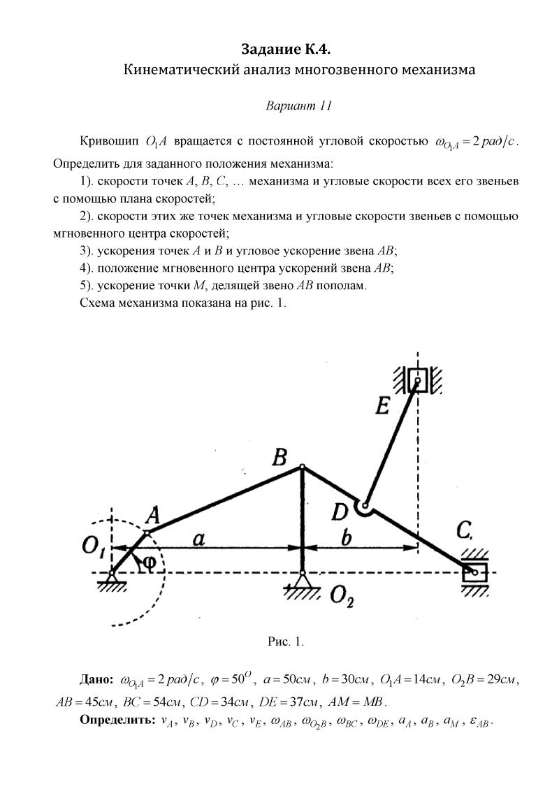 Заданий теоретической по курсовых сборник механике решебник яблонский