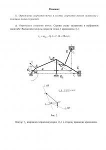 Решение задачи К4, Вариант 11, Яблонский А.А.