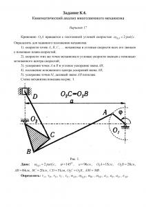 Решение задачи К4, Вариант 17, Яблонский А.А.