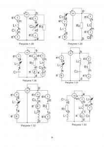 Решебник контрольной работы по ТОЭ «Сложные линейные электрические цепи синусоидального тока», ЮЗГУ