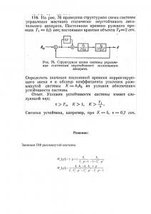 Задача 116 по ТАУ, Бесекерский В.А.
