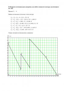 Решение РГР «Линейные электрические цепи постоянного тока», Вариант 34, ИГТУ