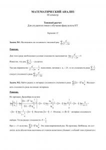 Типовой расчет по Математическому Анализу, III семестр, ИТ, МГТУ МИРЭА, Вариант 15
