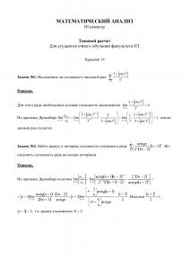 Типовой расчет по Математическому Анализу, III семестр, ИТ, МГТУ МИРЭА, Вариант 18