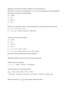 Решение домашнего задания «Расчёт трёхфазной цепи», Вариант 13, Схема 9, МИИТ