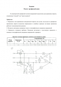 Решение домашнего задания «Расчёт трёхфазной цепи», Вариант 1, Схема 17, МИИТ