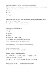 Решение домашнего задания «Расчёт трёхфазной цепи», Вариант 1, Схема 8, МИИТ