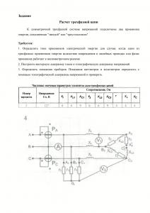 Решение домашнего задания «Расчёт трёхфазной цепи», Вариант 3, Схема 4, МИИТ