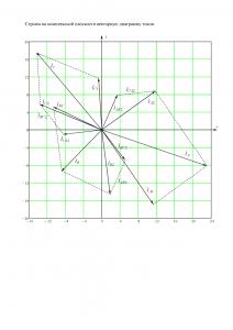 Решение домашнего задания «Расчёт трёхфазной цепи», Вариант 4, Схема 1, МИИТ