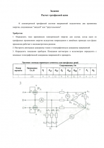 Решение домашнего задания «Расчёт трёхфазной цепи», Вариант 7, Схема 3, МИИТ