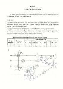 Решение домашнего задания «Расчёт трёхфазной цепи», Вариант 9, Схема 1, МИИТ