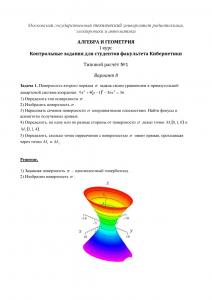 Решение ТР №1, Алгебра и геометрия, 1 курс для студентов факультета Кибернетики, МИРЭА, Вариант 8