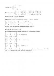 Решение ТР №1, Алгебра и геометрия, 1 курс для студентов факультета Кибернетики, МИРЭА, Вариант 15