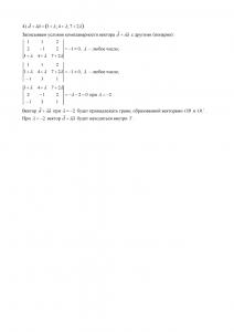 Решение ТР №1, Алгебра и геометрия, 1 курс для студентов факультета Кибернетики, МИРЭА, Вариант 19