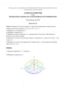 Решение ТР №1, Алгебра и геометрия, 1 курс для студентов факультета Кибернетики, МИРЭА, Вариант 22