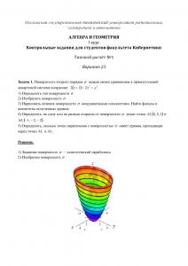 Решение ТР №1, Алгебра и геометрия, 1 курс для студентов факультета Кибернетики, МИРЭА, Вариант 23
