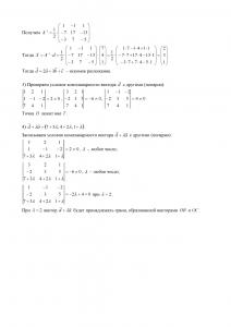 Решение ТР №1, Алгебра и геометрия, 1 курс для студентов факультета Кибернетики, МИРЭА, Вариант 25