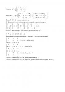 Решение ТР №1, Алгебра и геометрия, 1 курс для студентов факультета Кибернетики, МИРЭА, Вариант 26